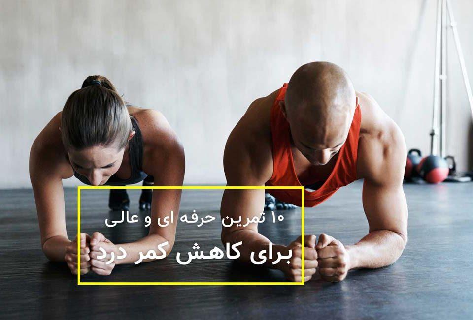 ورزش درد کمر