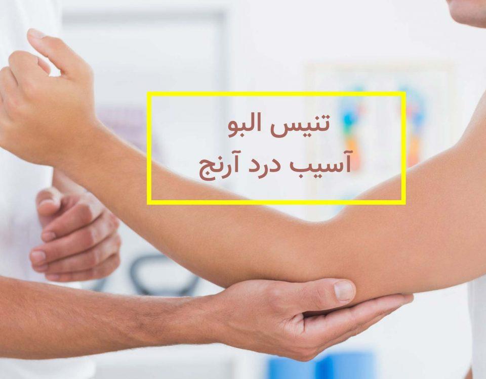 درمان درد آرنج