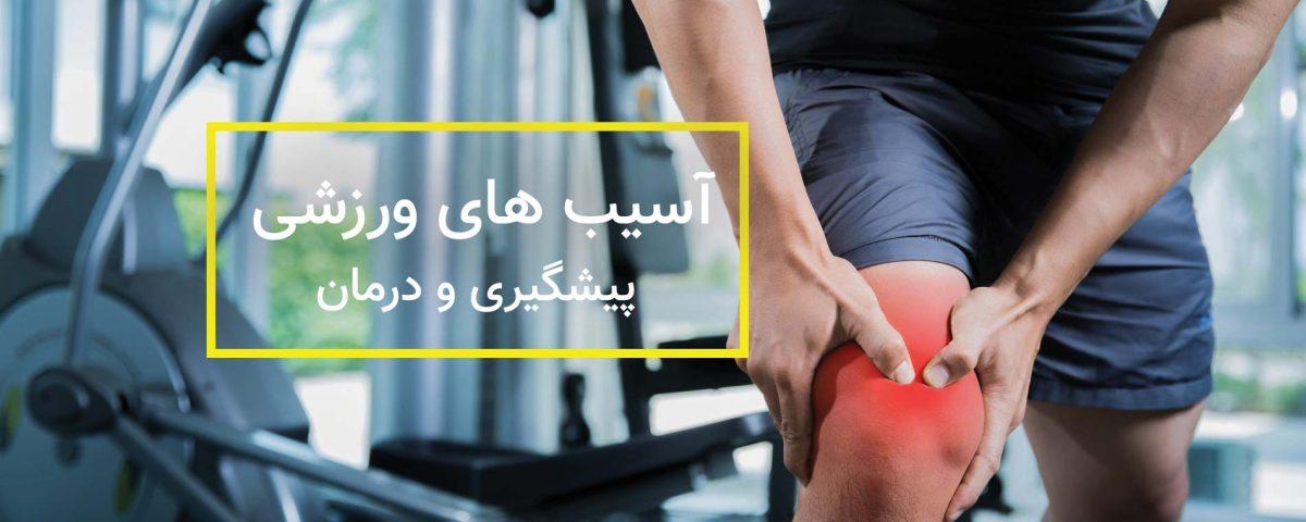 درمان آسب ورزشی