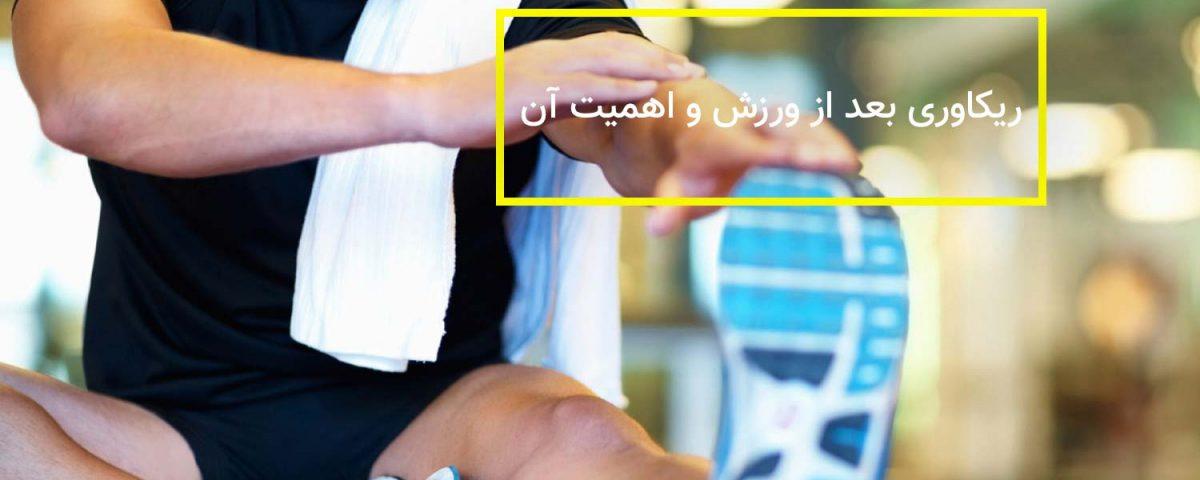 ریکاوری بدن بعداز ورزش