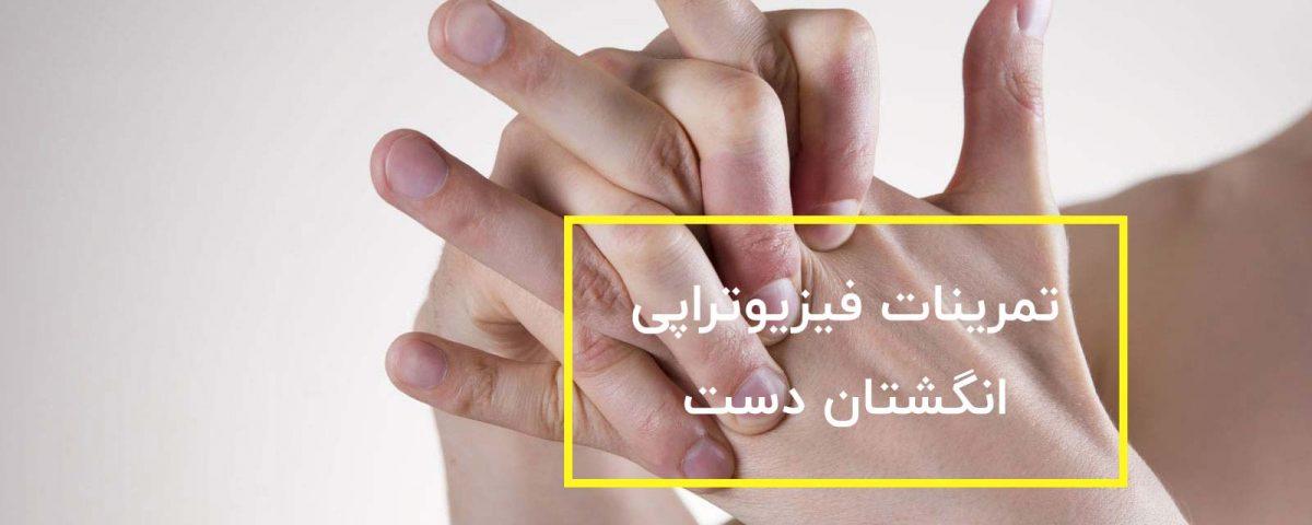 تمرینات انگشتان دست