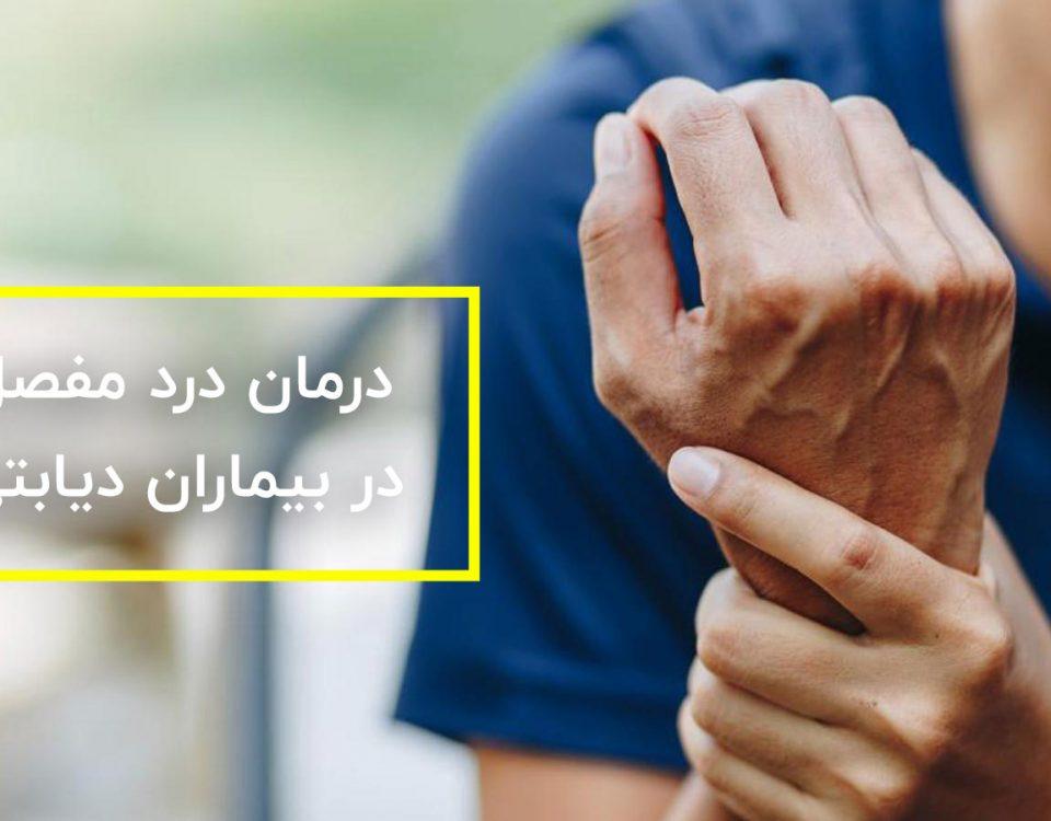 درد مفصل دیابت
