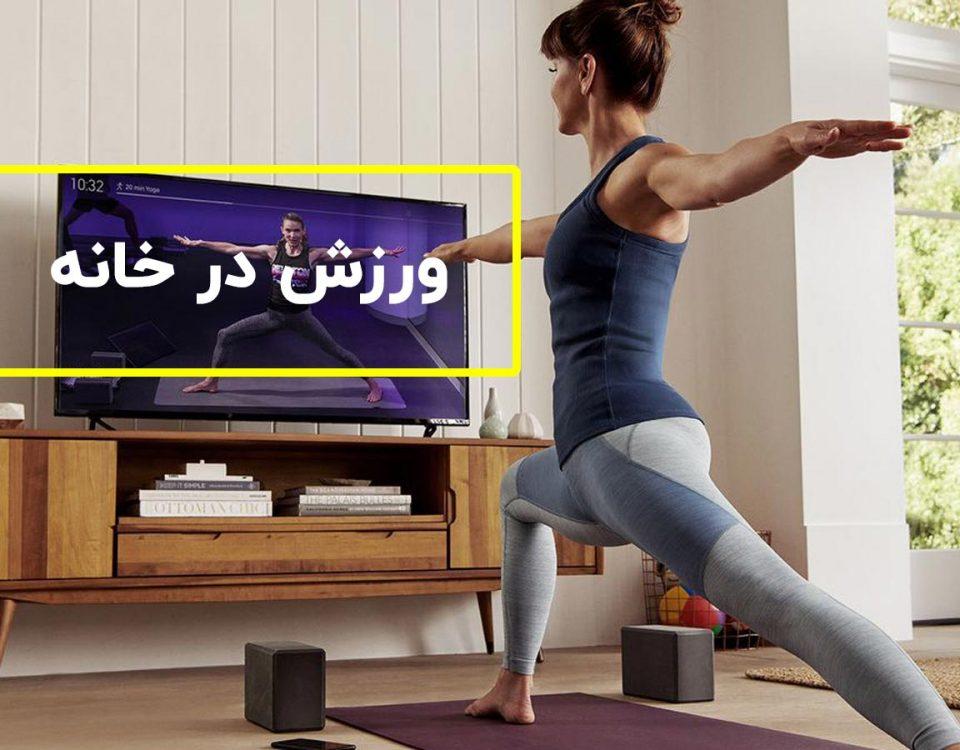 تمرین و ورزش در خانه