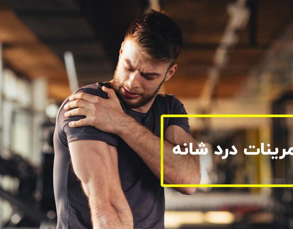 تمرینات درد شانه