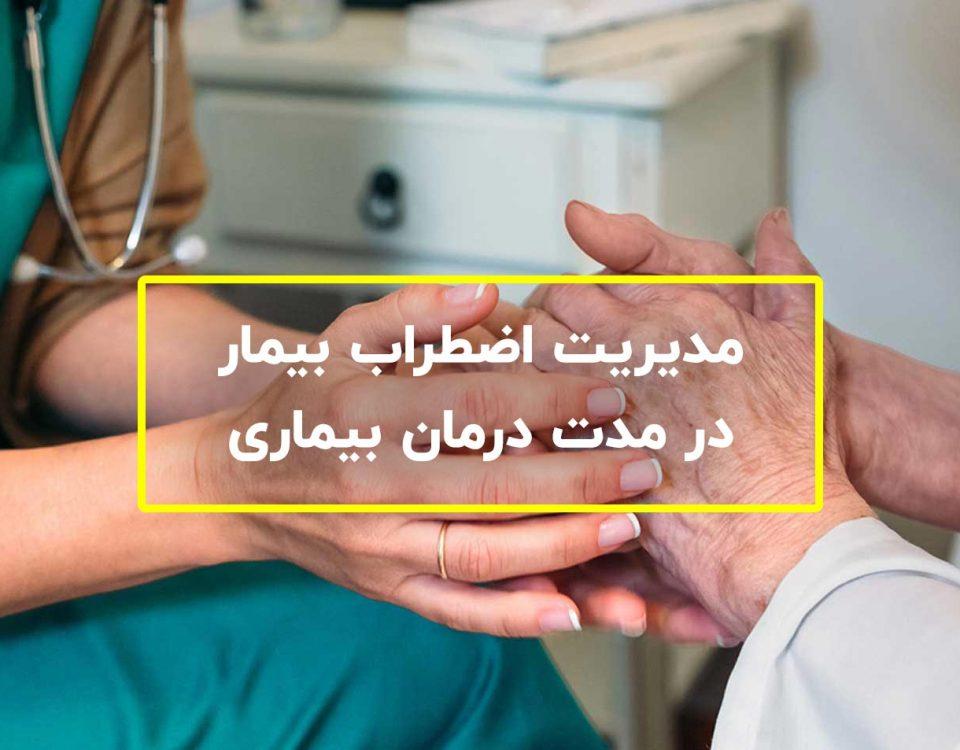 مدیریت استرس و اضطراب بیمار در مدت درمان