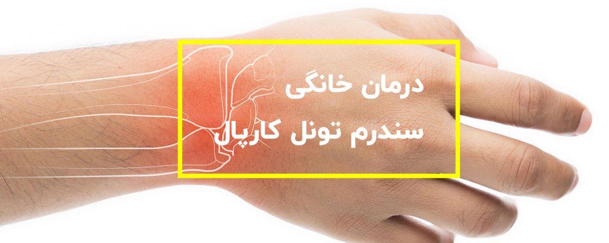درمان خانگی سندرم کارپال تونل