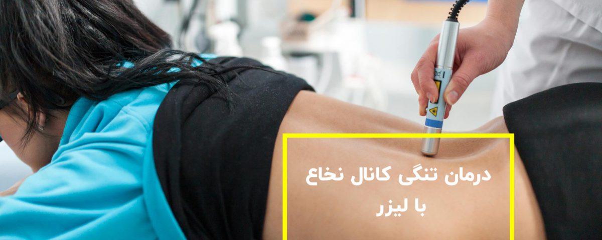 درمان تنگی کانال نخاع با لیزر