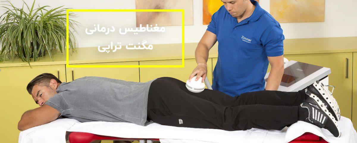 مغناطیس درمانی