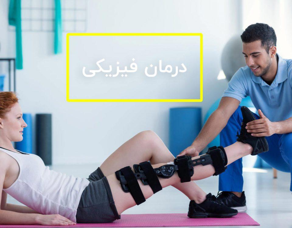 درمان فیزیکی