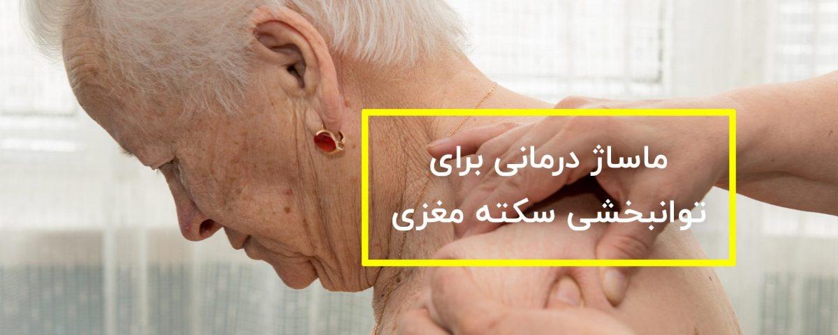ماساژ درمانی توانبخشی سکته مغزی