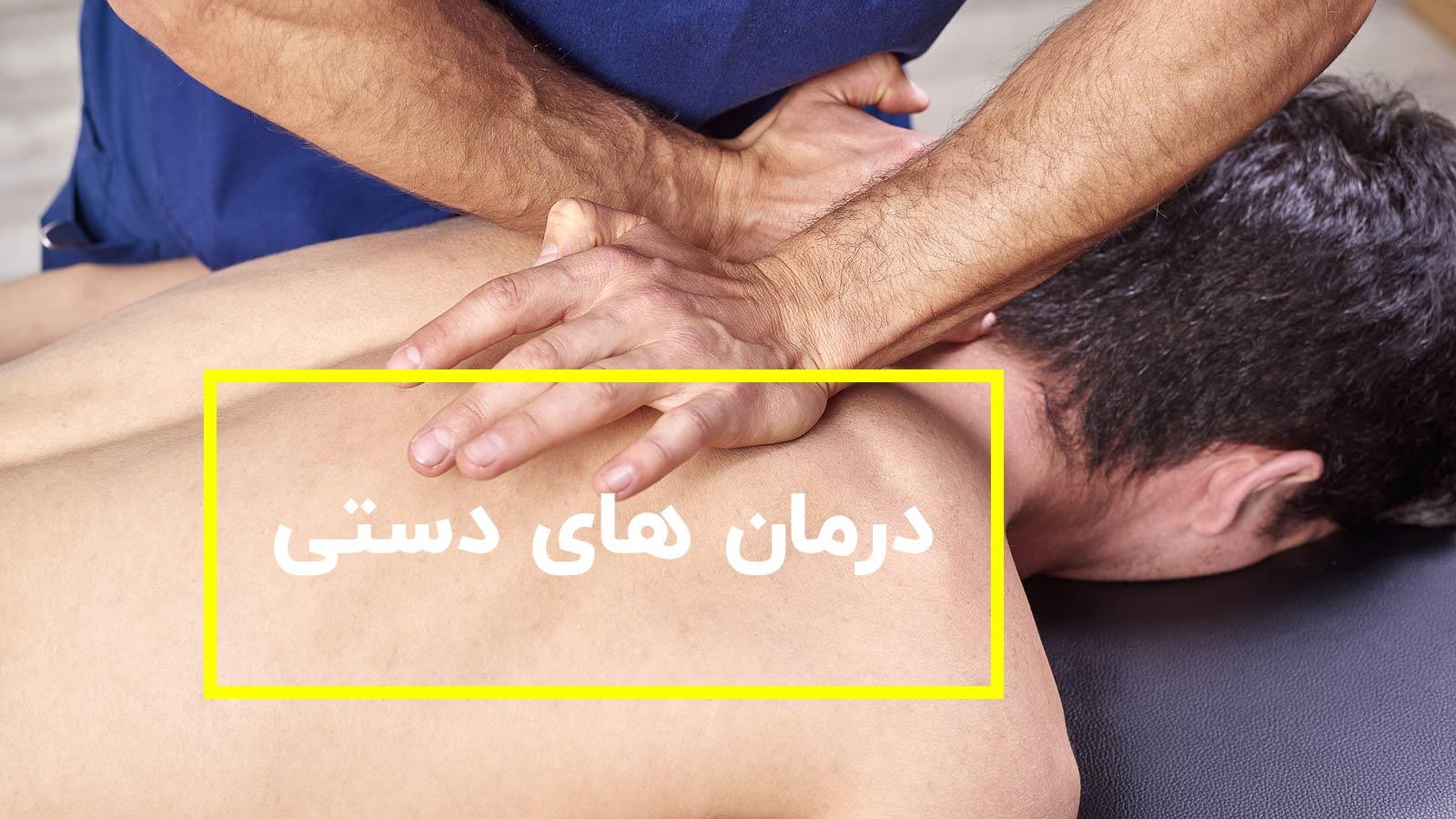 درمان دستی یا منوال تراپی