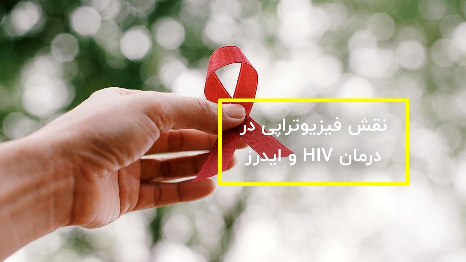 فیزیوتراپی ایدز و HIV