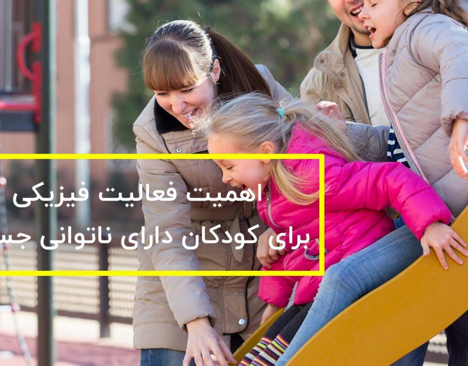 اهمیت فعالیت فیزیکی برای کودکان دارای ناتوانی جسمی