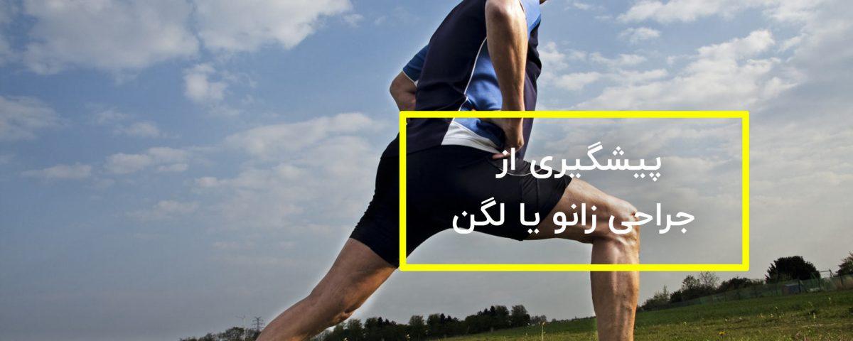 جلوگیری از جراحی زانو یا لگن
