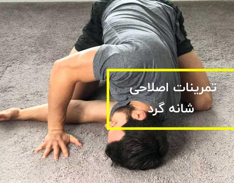 تمرینات اصلاحی برای شانه های گرد و خمیدگی سر به جلو