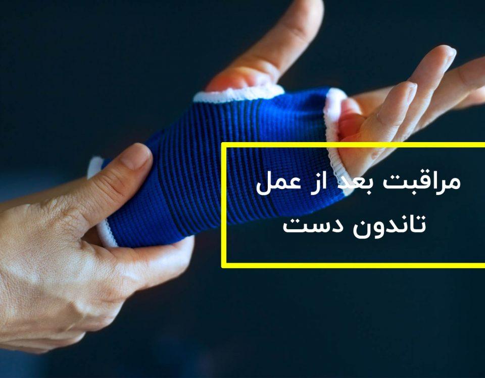 مراقبت بعد از عمل تاندون دست
