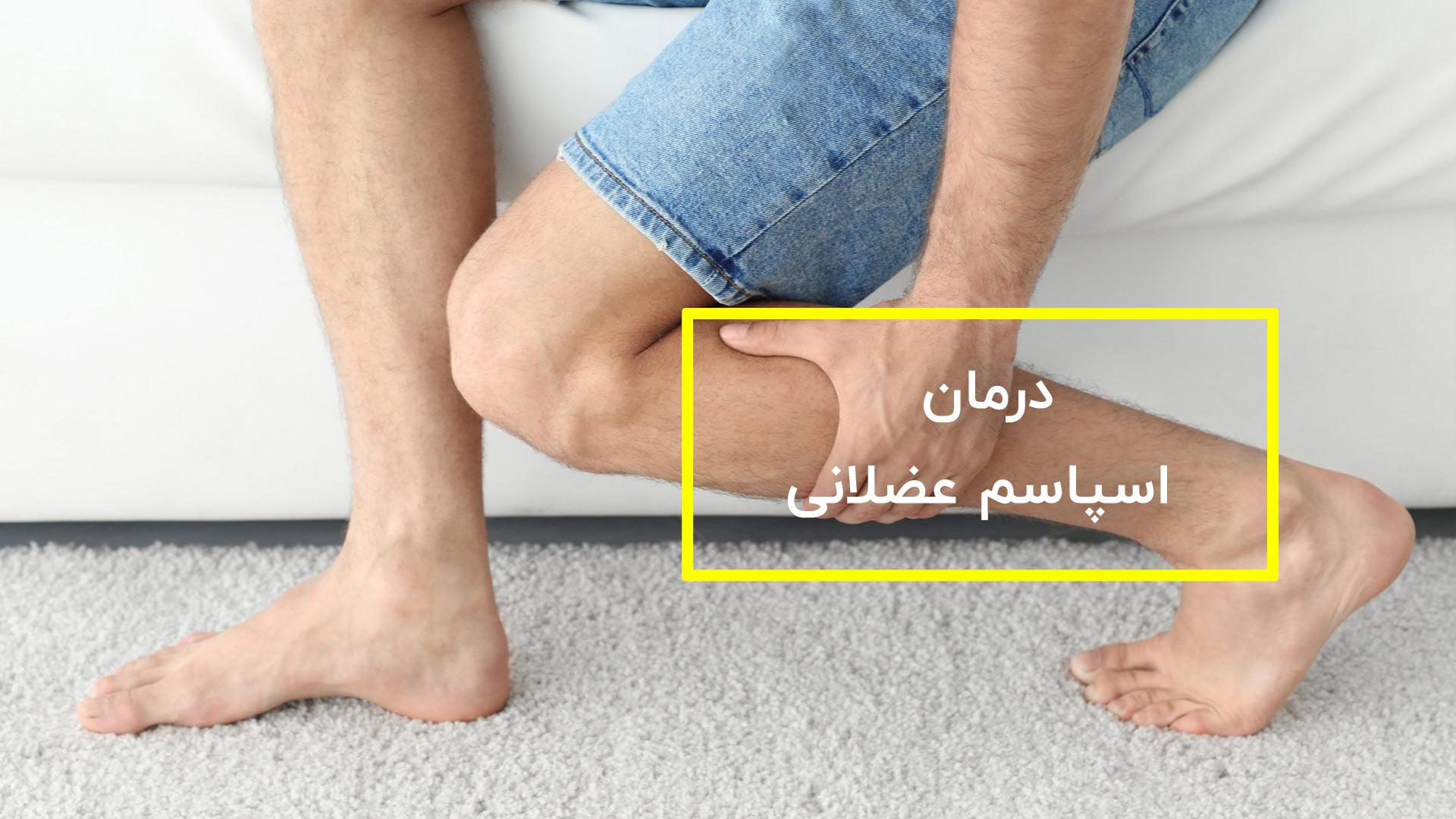 9 روش درمانی برای اسپاسم عضلانی
