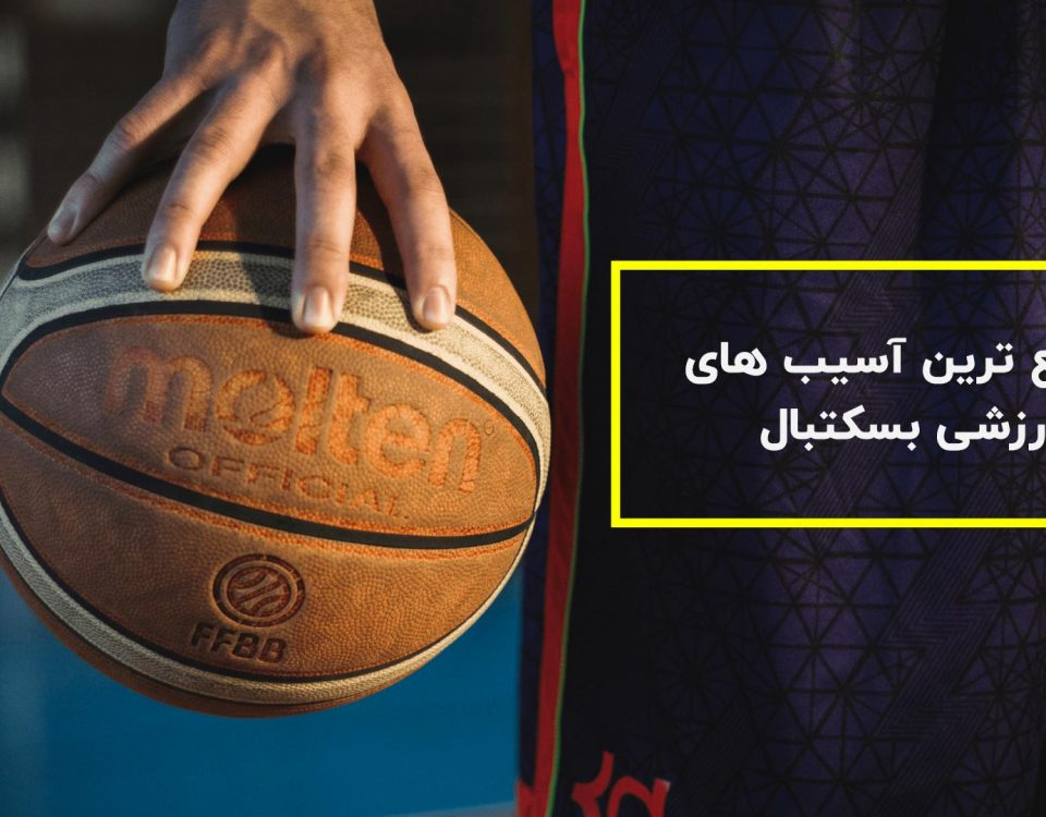 آسیب های رایج ورزش بسکتبال