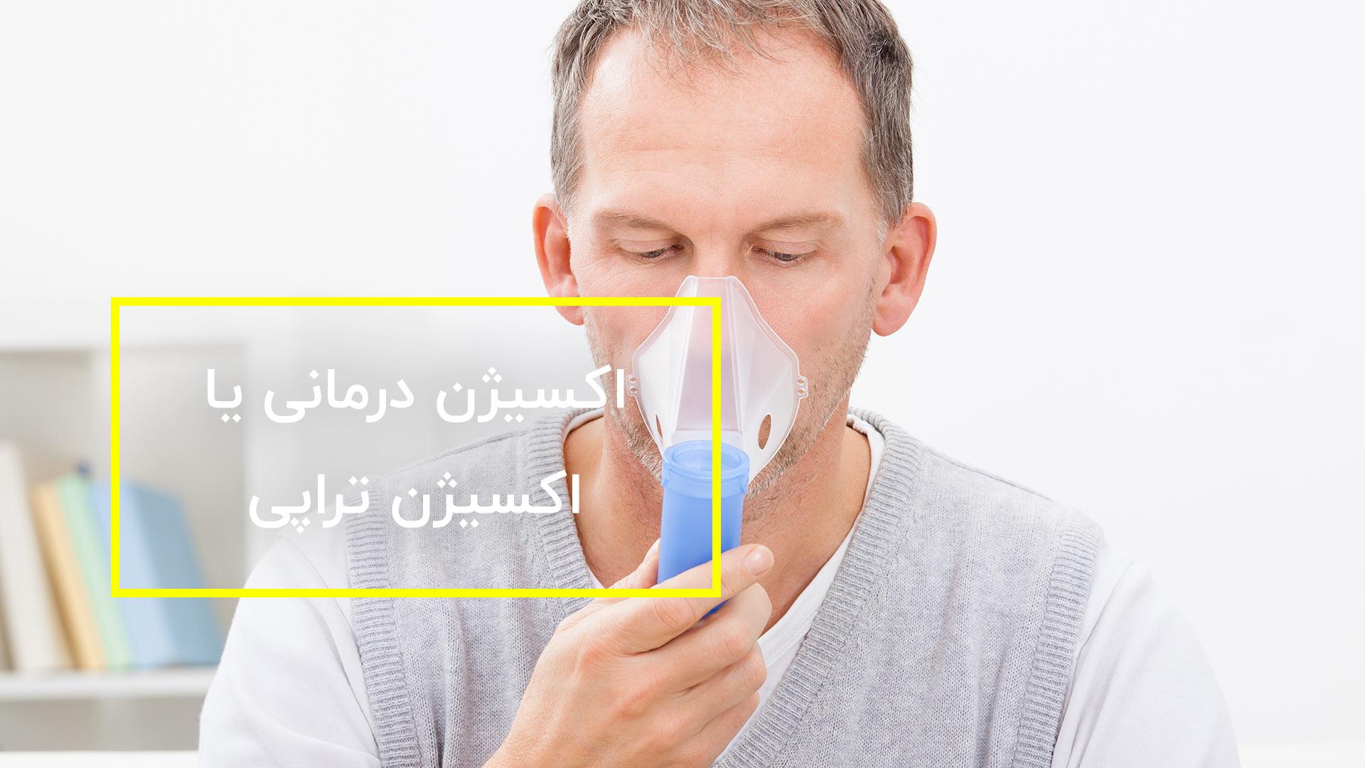 اکسژن درمانی