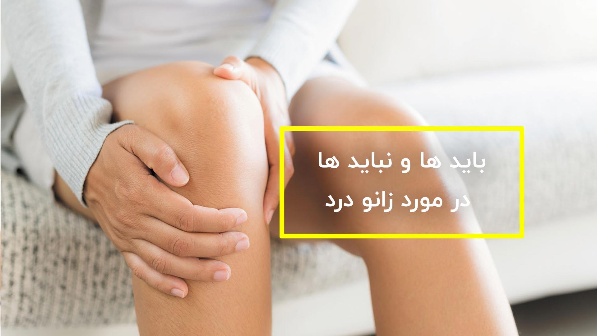 11 باید و نباید در مورد زانو درد