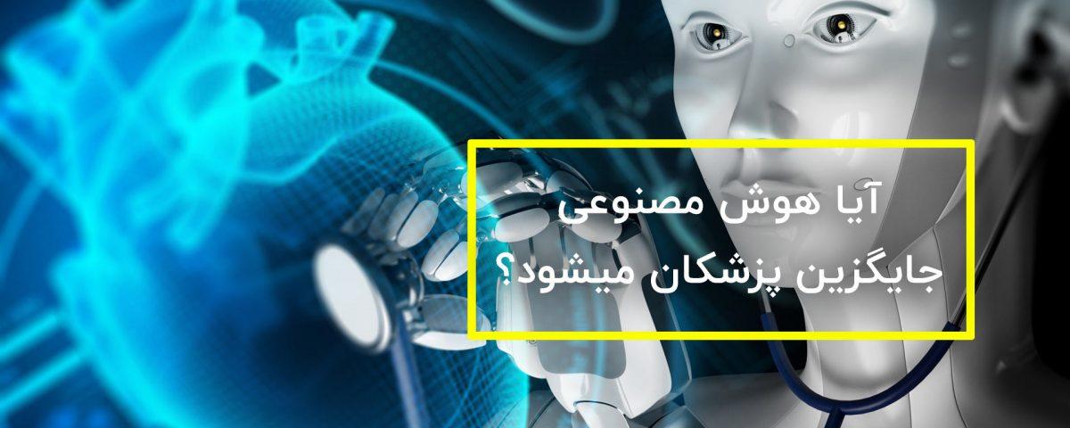 آیا هوش مصنوعی جایگزین پزشکان خواهد شد؟