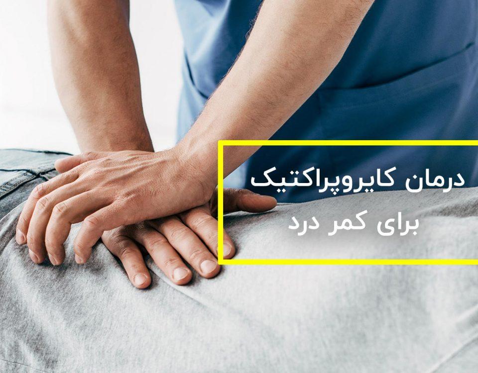 مراقبت کایروپراکتیک برای کمر درد