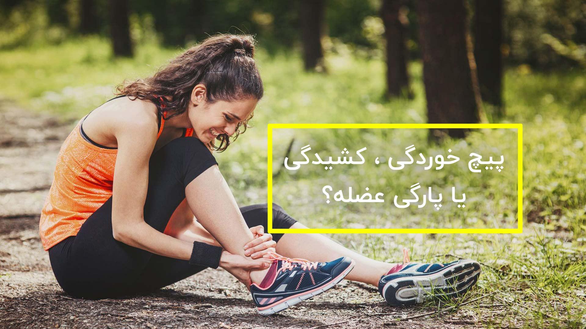 پیچ خوردگی ، کشیدگی یا پارگی عضله؟ تشخیص درد