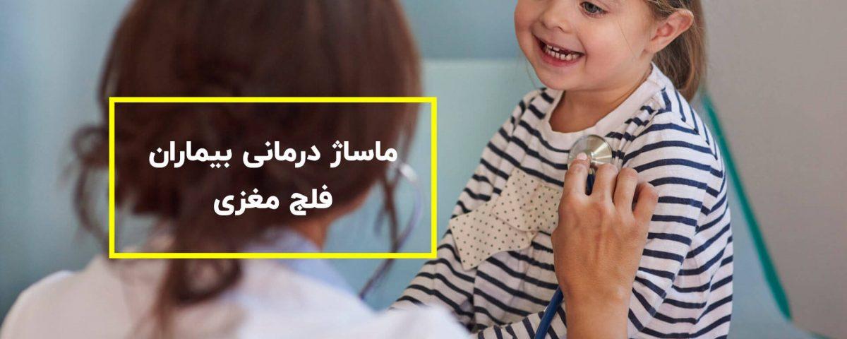 ماساژ درمانی بیماران فلج مغزی