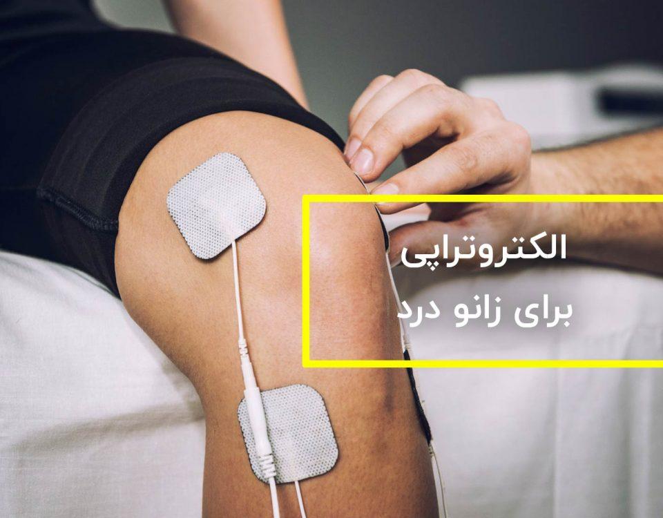 استفاده از الکتروتراپی برای زانو درد