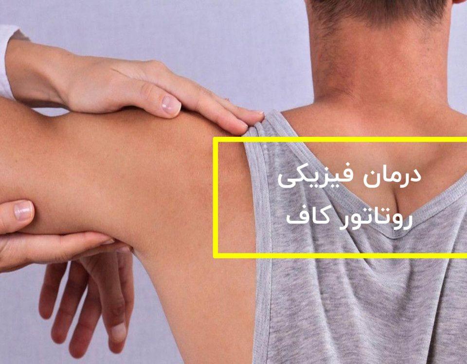 درمان فیزیکی روتاتور کاف (آسیب شانه)