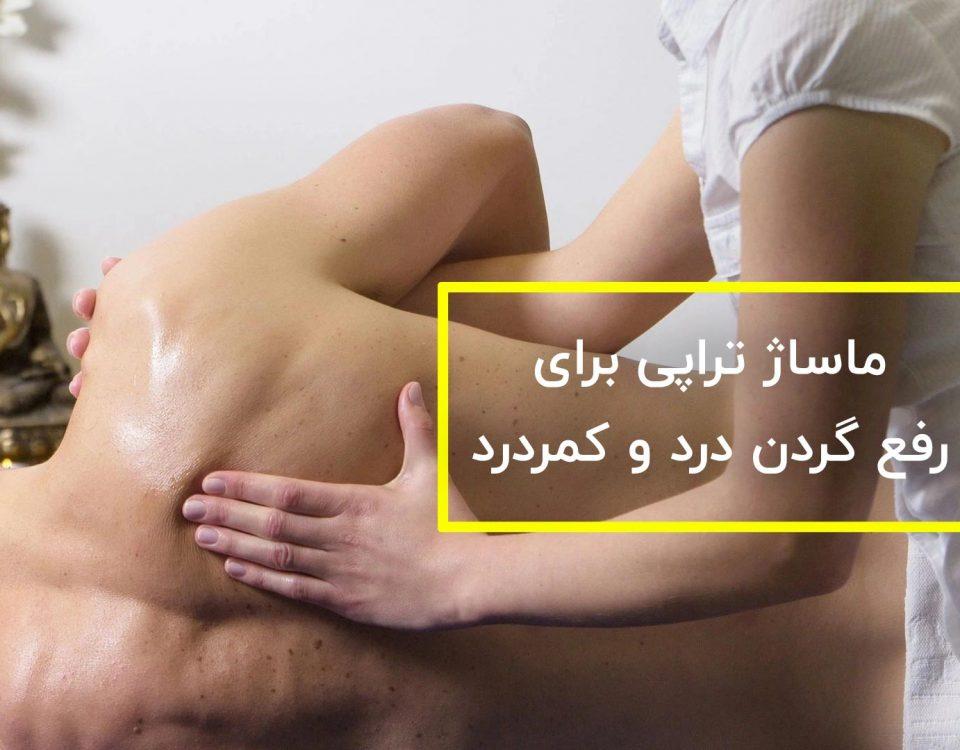 ماساژ تراپی برای رفع گردن درد و کمردرد