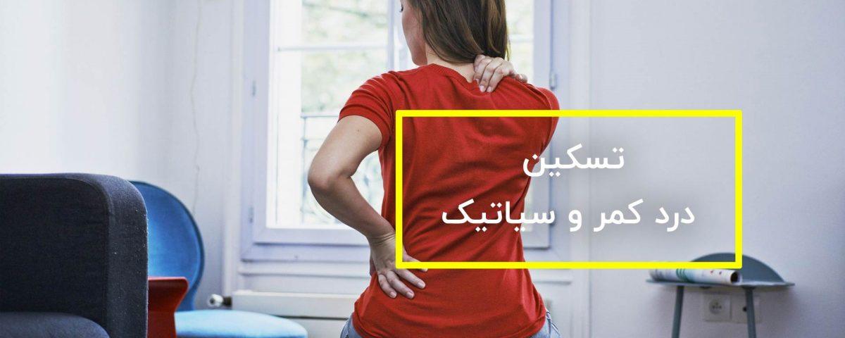 کنترل و مهار کمردرد و درد سیاتیک