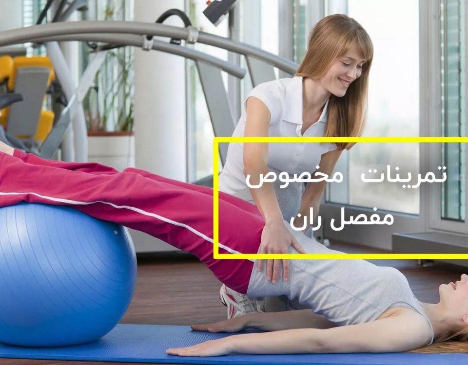 تمرینات حفظ استقامت و حرکت مفصل ران