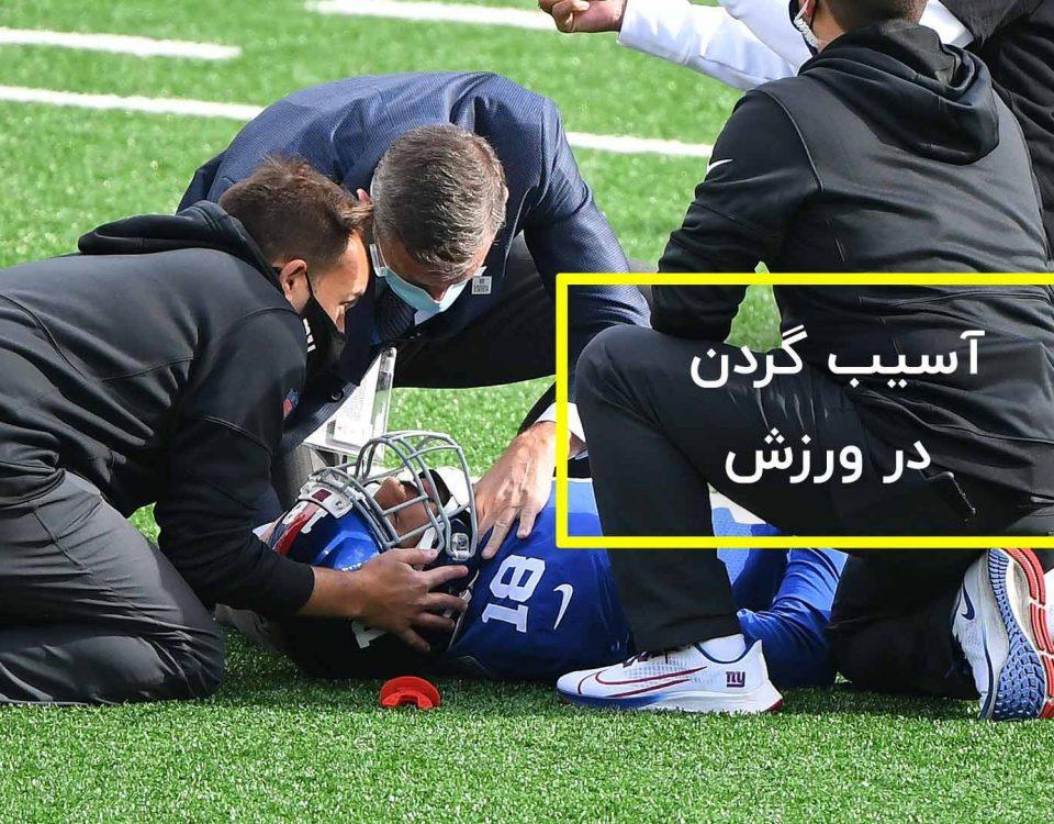 آسیب گردن در ورزش