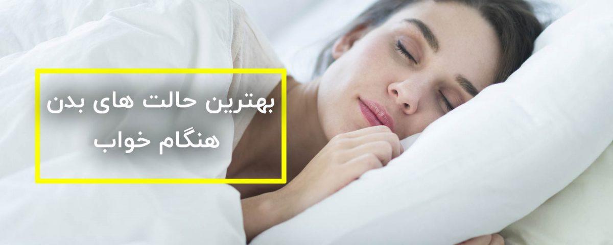 بهترین حالت های خوابیدن برای تسکین درد پایین کمر