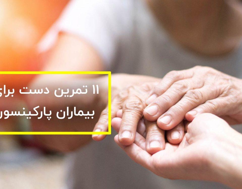 ۱۱ ورزش دست برای بیماران پارکینسون