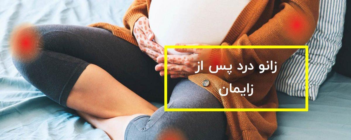 زانو درد بعد از زایمان و راه های توانبخشی
