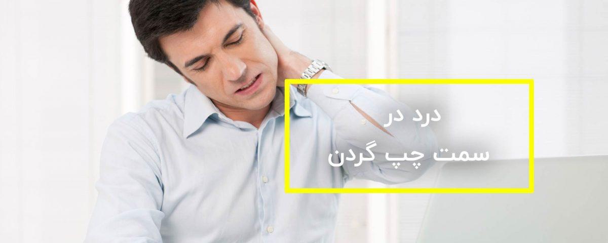 درد در سمت چپ گردن علائم و درمان