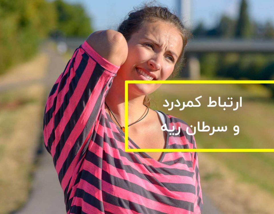 کمر درد و سرطان ریه