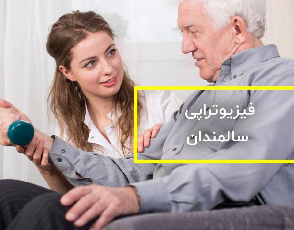 فیزیوتراپی سالمندان
