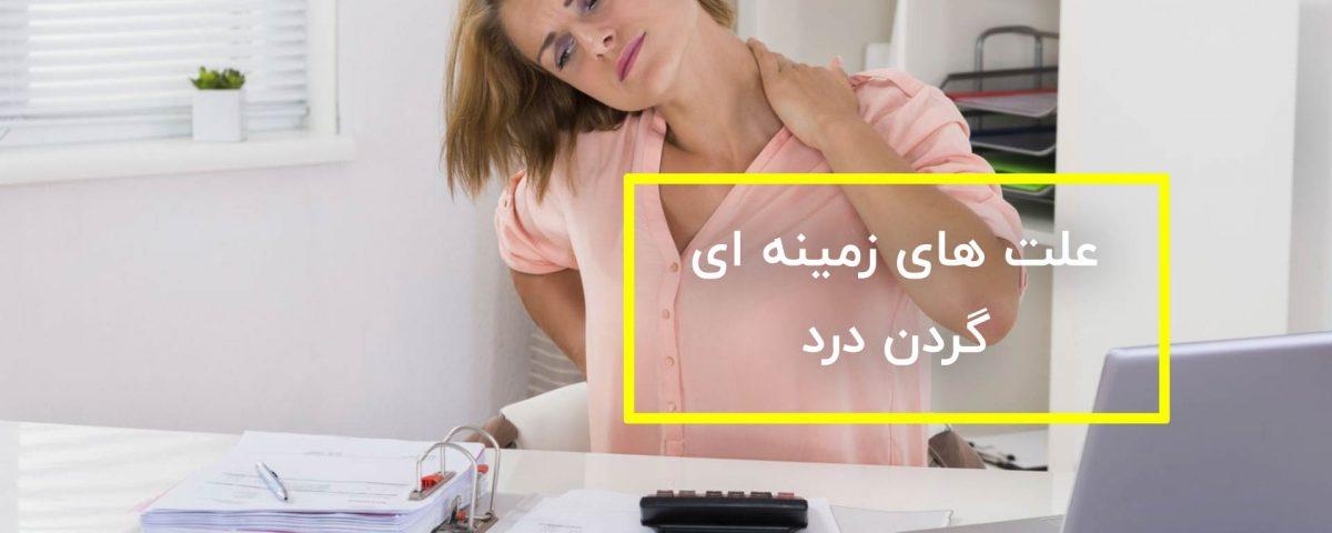 علت زمینه ای گردن درد