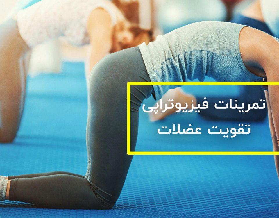 تمرینات فیزیوتراپی تقویت عضلات