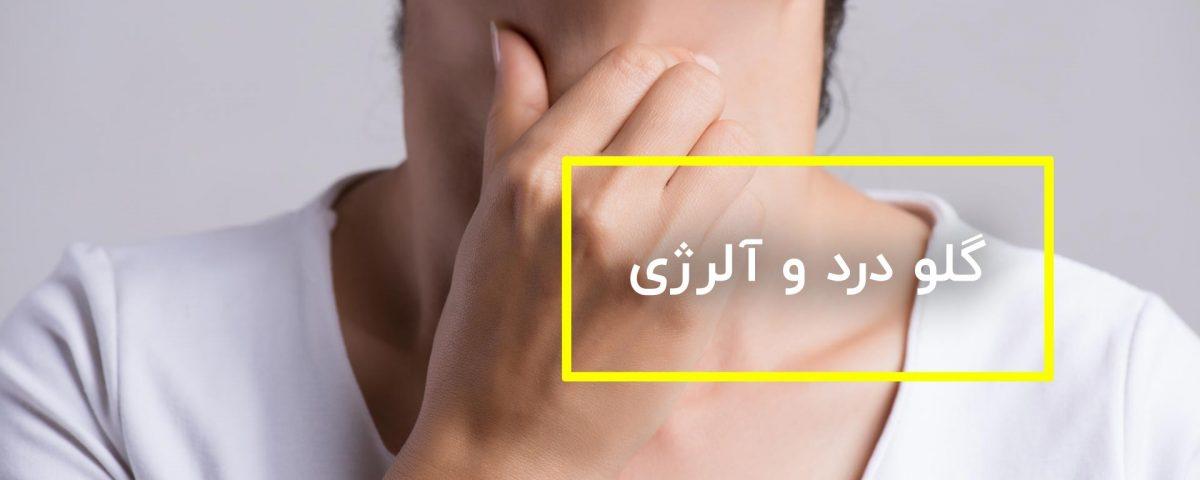 گلو درد و آلرژی