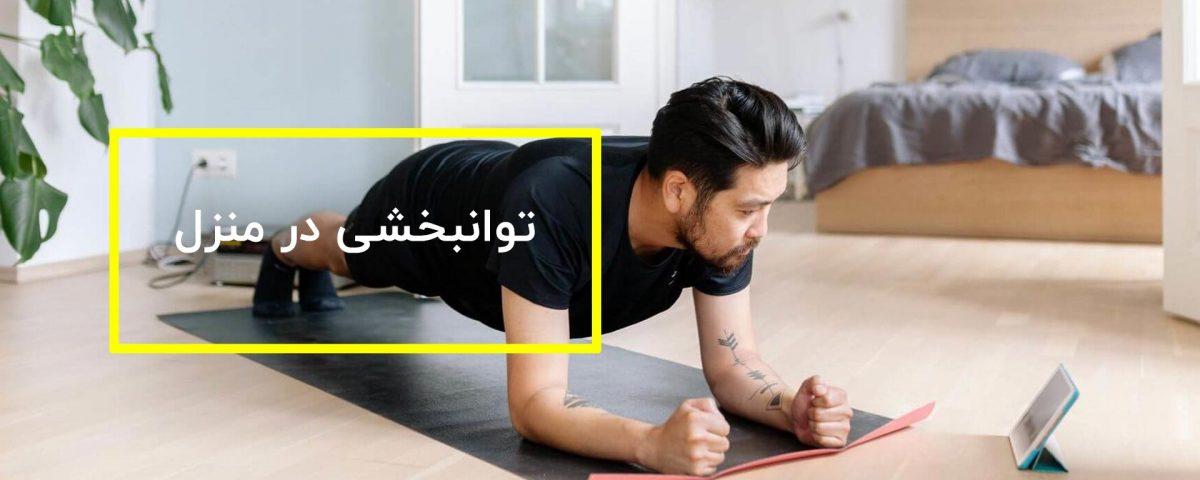 تمرینات توانبخشی پا و بدن در منزل
