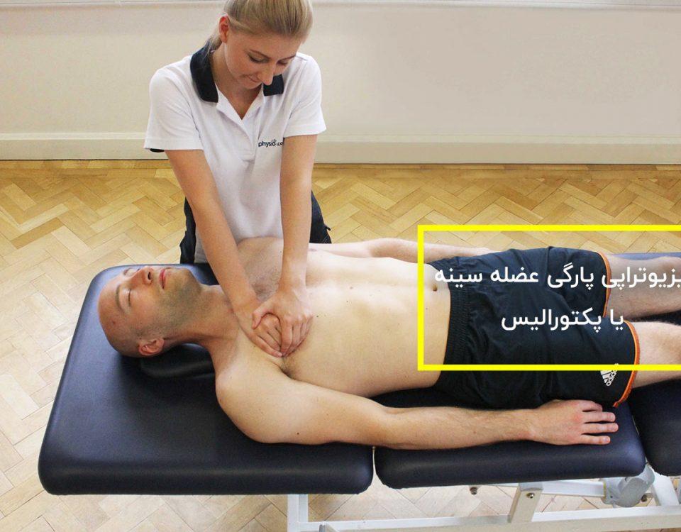 فیزیوتراپی پارگی عضله سینه یا پکتورالیس