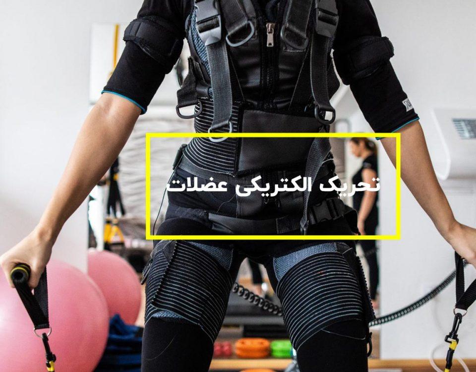 تحریک الکتریکی عضلات و عضلانی