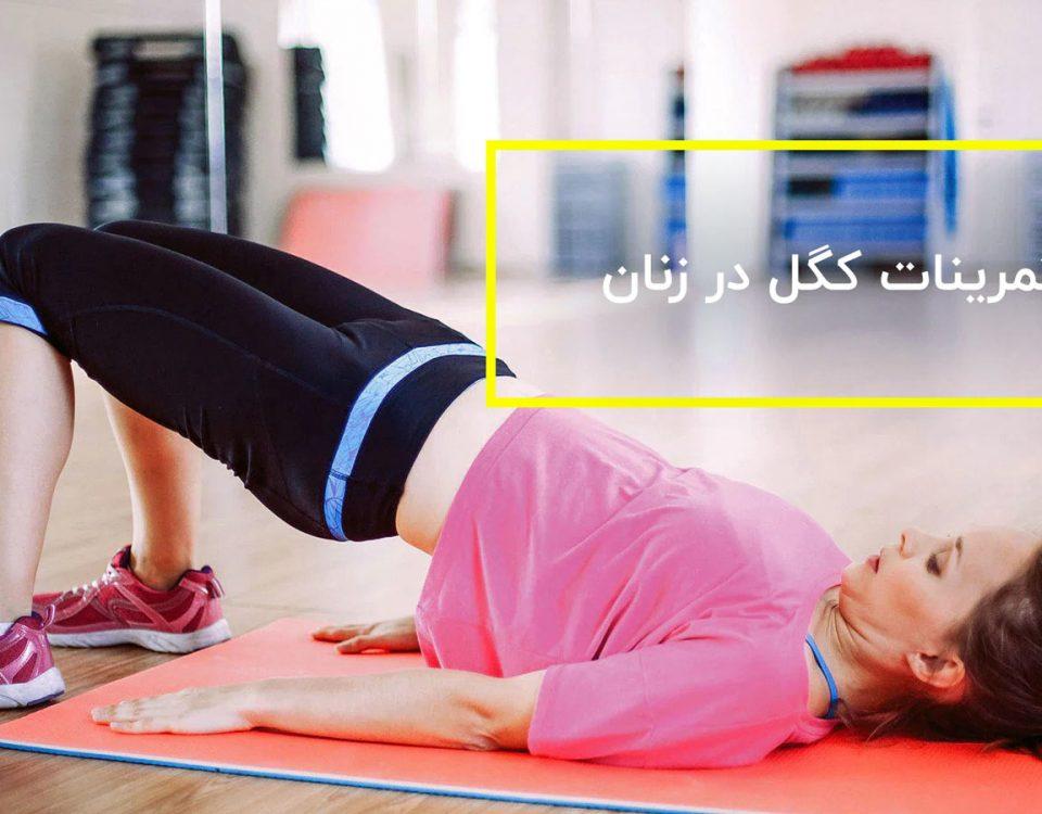 تمرینات کگل زنان