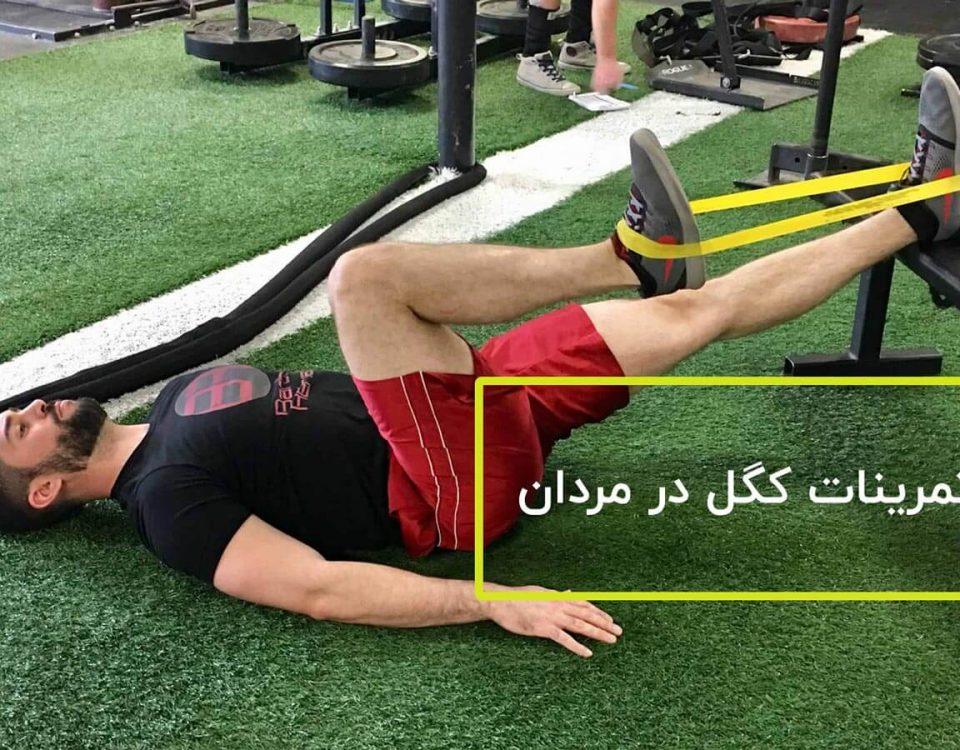 تمرینات کگل در مردان