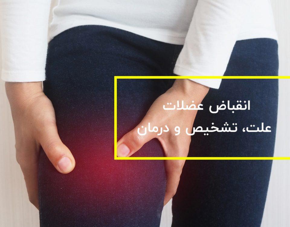 انقباض عضلات تشخیص و درمان فیزیوتراپی