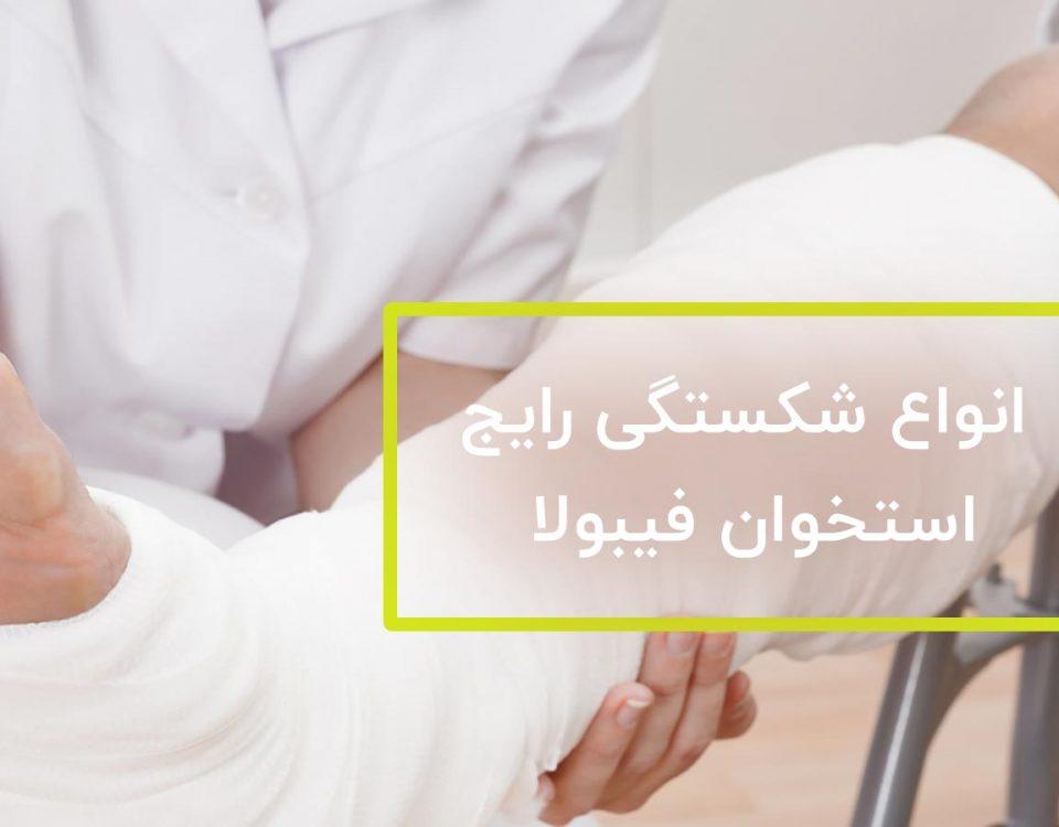 3 نوع شکستگی رایج استخوان فیبولا